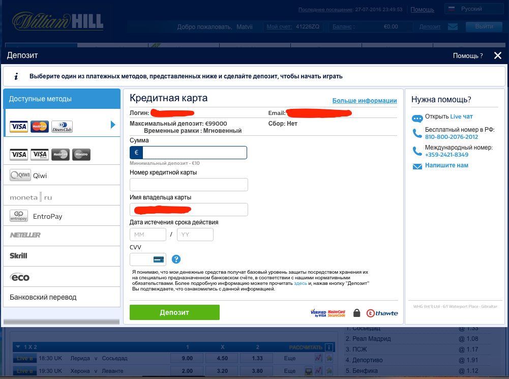 william hill вывод средств