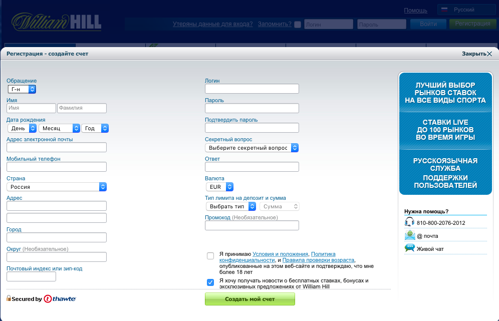 официальный сайт вильям хилл регистрация