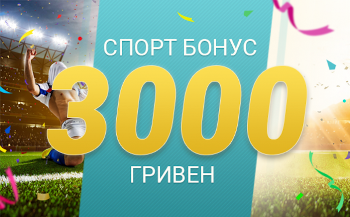 3000 грн от masters bet