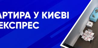 Акциф Фаворит Спорт квартира в Киеве